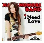 中ノ森BAND「i Need Love」
