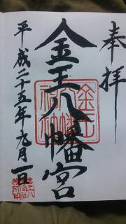 20130901_215605.jpg