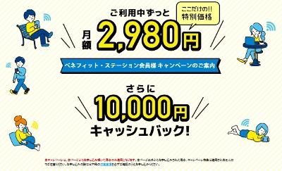 hi-ho モバイルコース WiMAX2+ ギガ放題36(ベネフィットステーション会員プラン)
