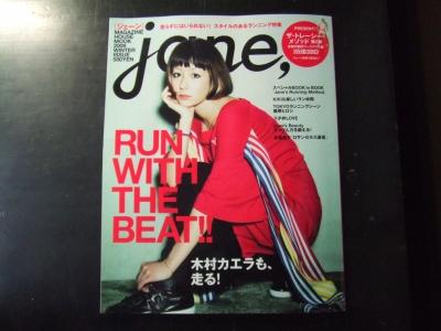 ジェーン2009winter