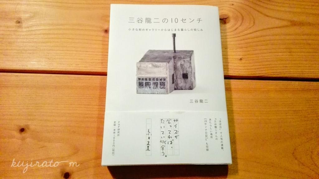 「三谷龍二の10センチ」の帯を書く糸井重里が好き