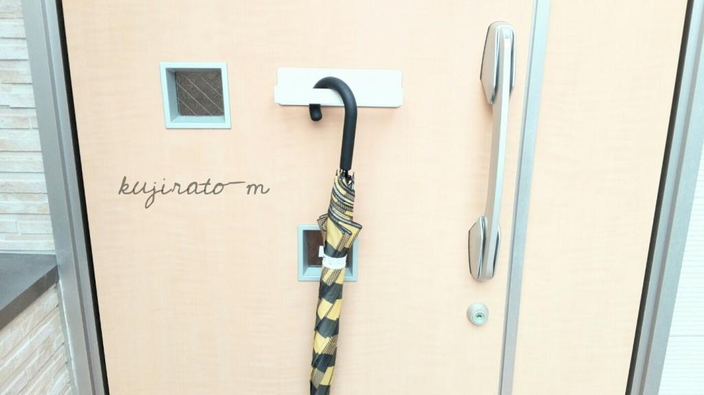 ケユカのマグネットバーを使って、移動が簡単!傘立てに!