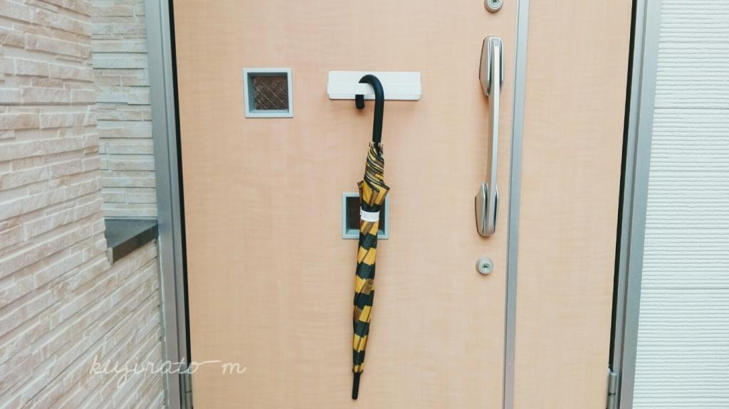 マグネットバーを使って、玄関扉に便利な移動出来る傘立てを!