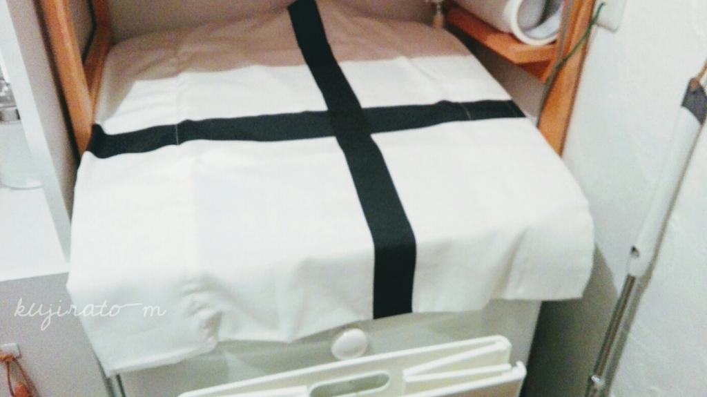 IKEAイケアカーテンのハギレ洗濯機カバー、紺のラインを少しずらして