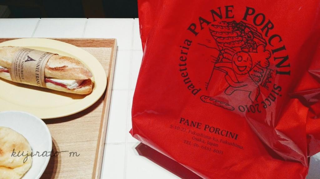 並んで買った、大阪福島のパネ・ポルチーニのパン