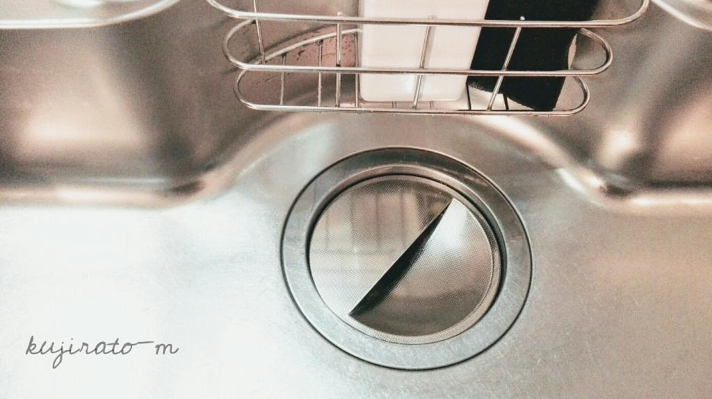 Seriaセリアのシンプルな排水口カバーで、キッチンシンクが随分明るく
