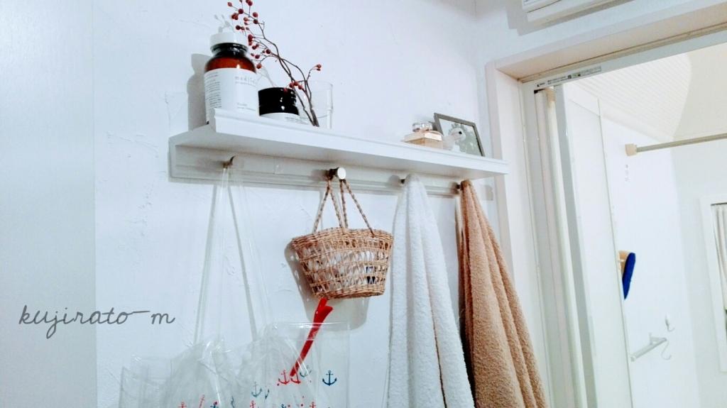 お風呂上りには、すぐにバスタオルが手に取れるように。