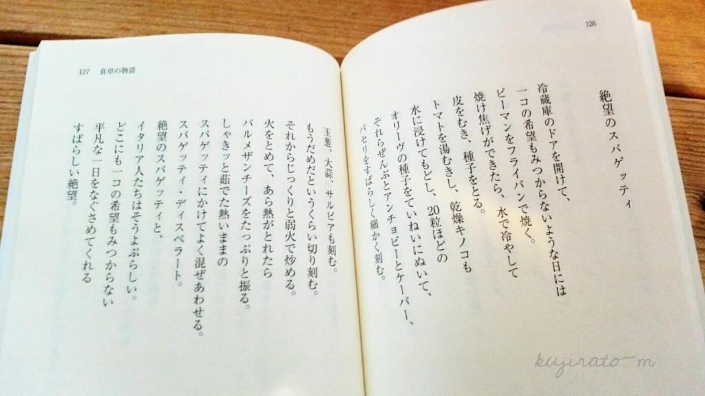 長田弘『食卓一期一会』の、絶望のスパゲッティ−