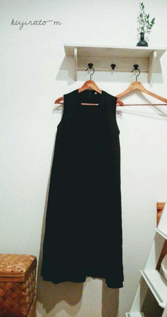 無印で買った「夏に着たい」洗いざらしノースリーブワンピース(黒)