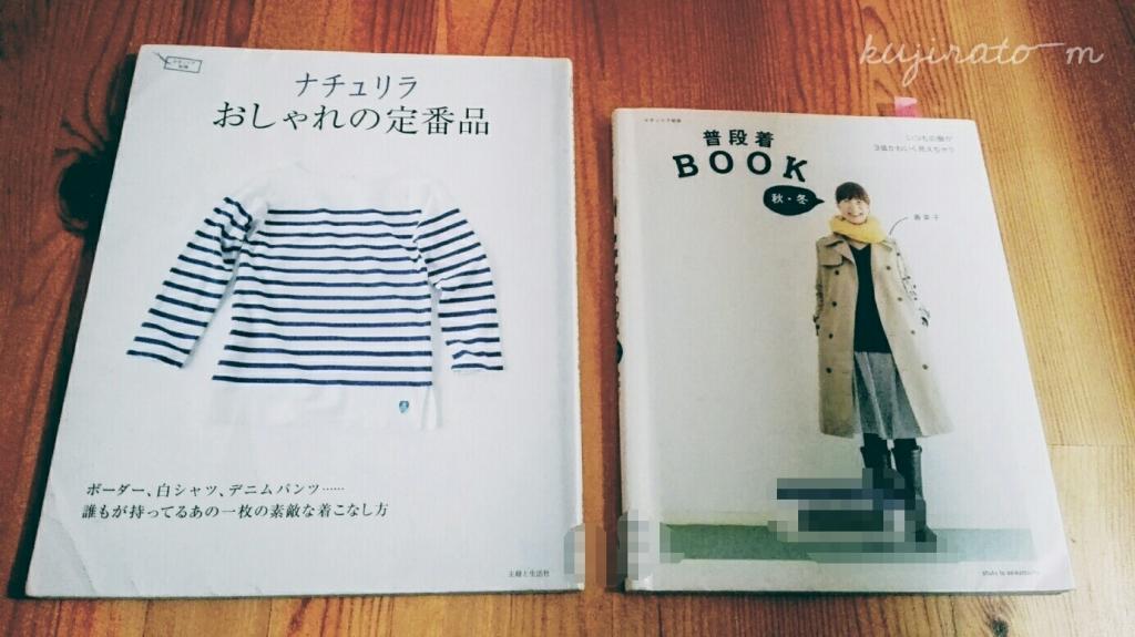 久しぶりに図書館で借りた、ファッション誌2冊