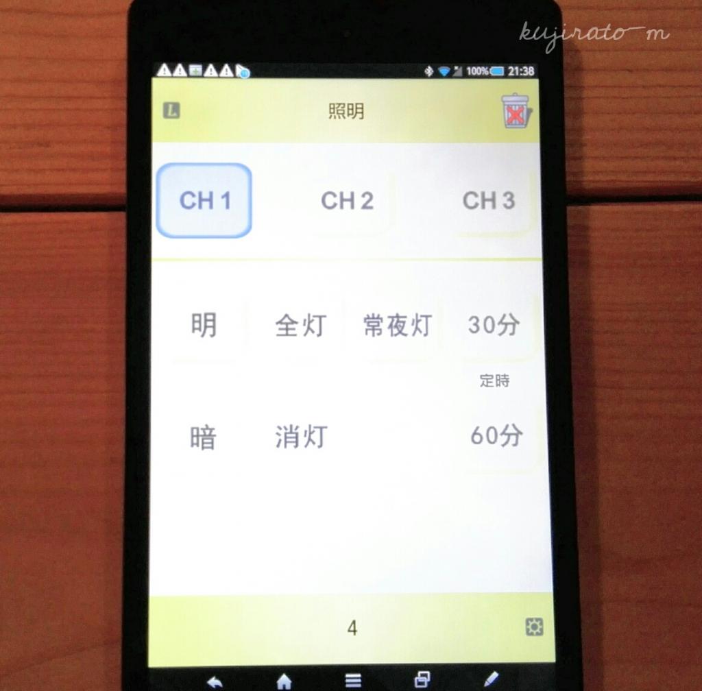 サンワサプライ家電スマートリモコン「400-RC001」照明画面