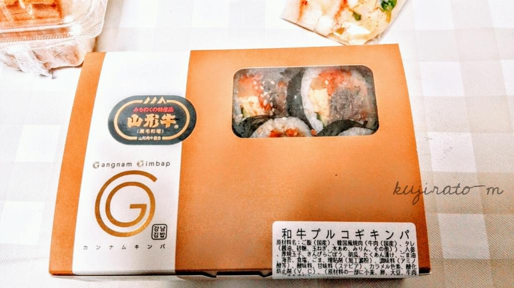 韓国海苔巻専門店「カンナムキンパ」和牛プルコギきんぱ