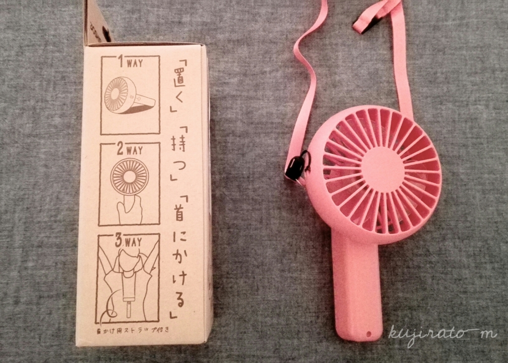 ドウシシャの『3WAYハンディ扇風機』の便利の秘密