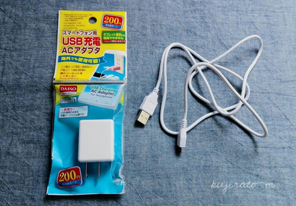 ダイソーで、USB充電ACアダプタを買いました