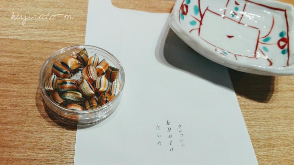 嬉しい頂きもの、京あめ『クロッシェ』のマンゴー味