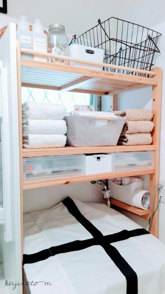 洗濯機上の収納棚の洗濯かごが圧迫感がある