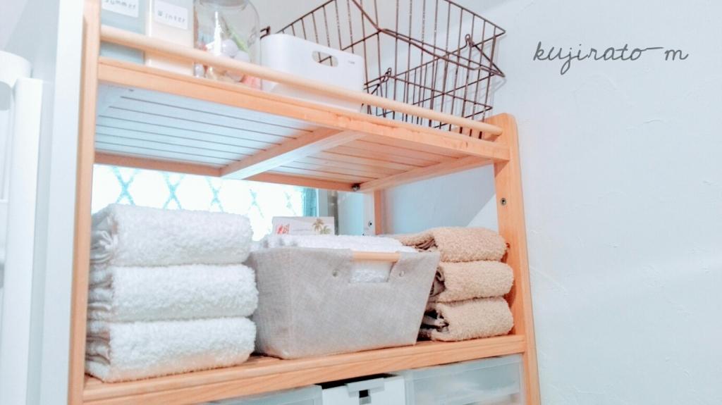 ウチの洗濯機上の収納、通販の木製ラック二段目。タオルは必須