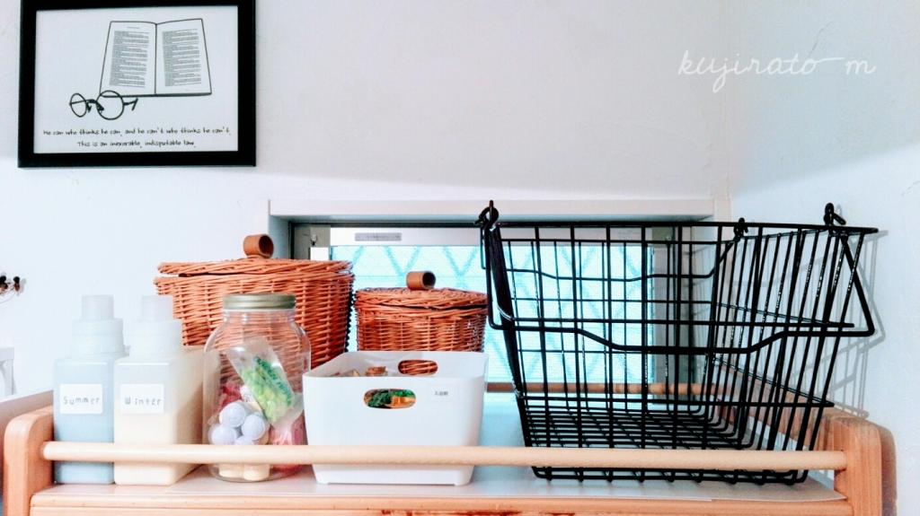 ウチの洗濯機上の収納、通販の木製ラック一段目。上段も取りやすく