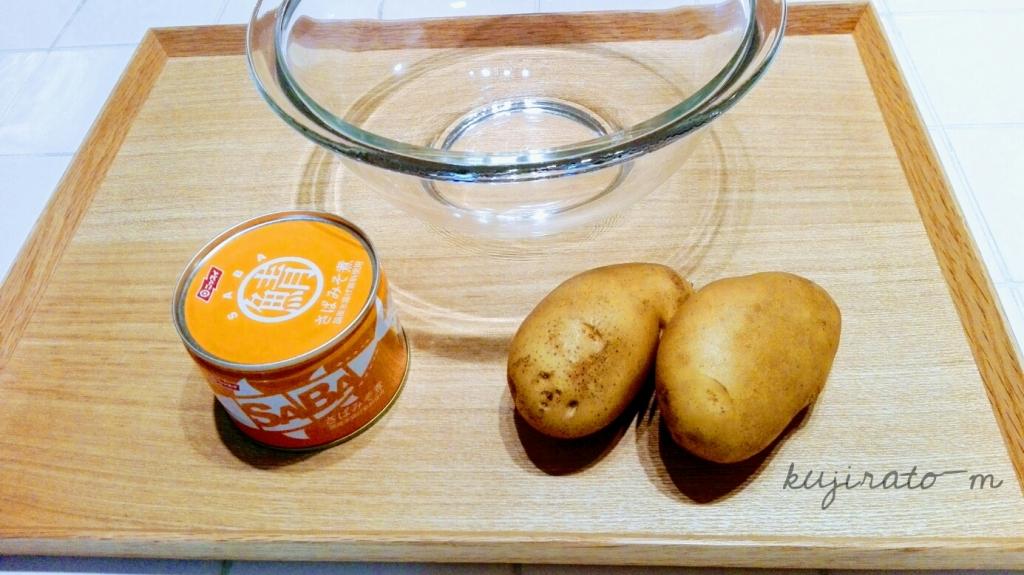 超簡単な、さば缶料理。じゃがいもとさば缶だけ