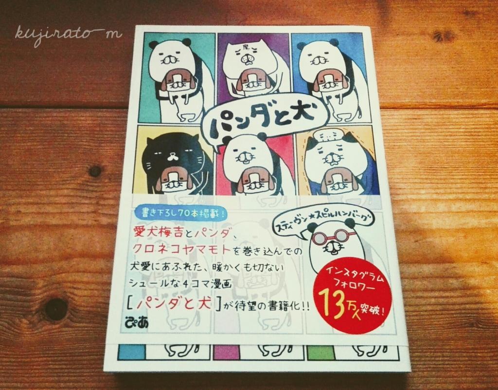 「パンダと犬」著:スティーヴン★スピルハンバーグ、買っちゃった♪