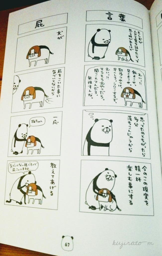 「パンダと犬」著:スティーヴン★スピルハンバーグで、癒される。
