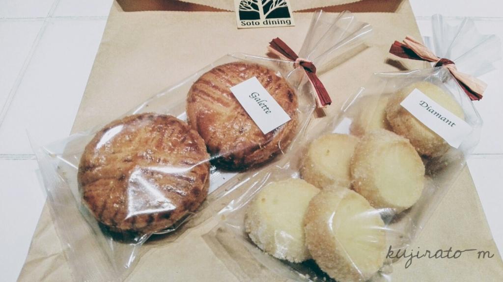 能勢『cafe soto』の手作りクッキーをお土産に