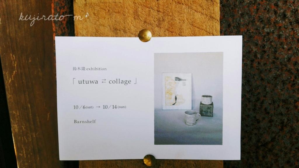 三田の雑貨屋さん『Barnshelf(バーンシェルフ)』にて、鈴木隆さん作品展