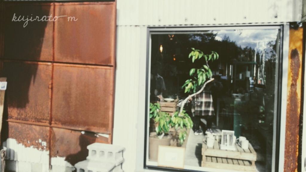三田の雑貨屋さん『Barnshelf(バーンシェルフ)』、側面の窓からチラリ