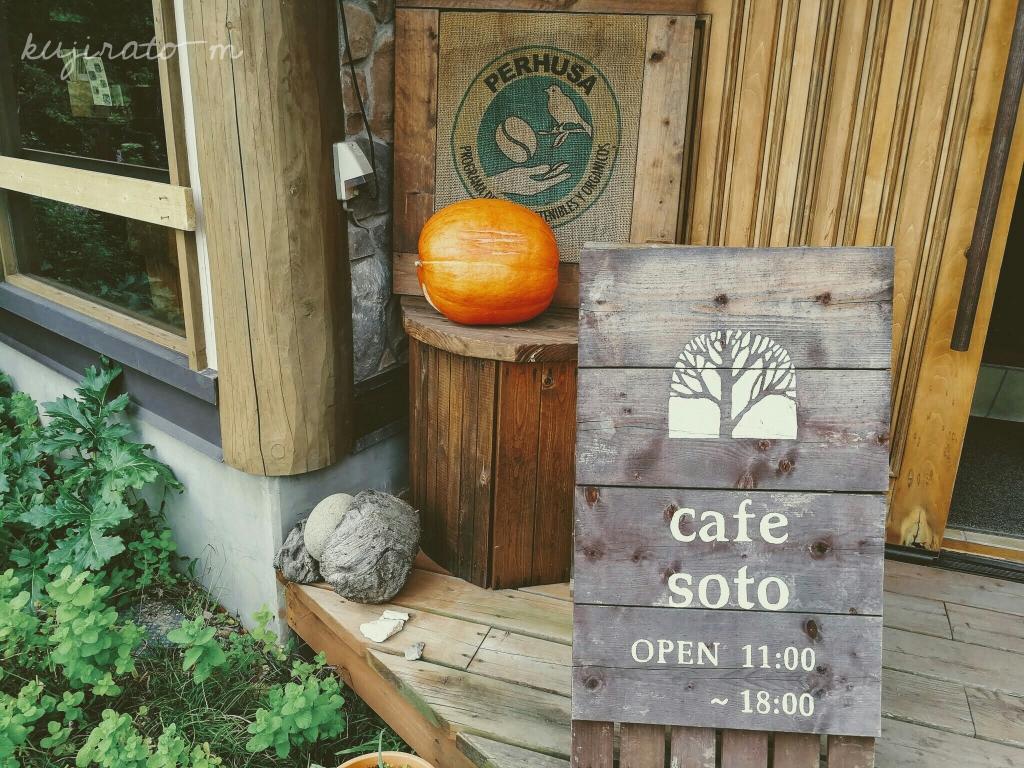 能勢『cafe soto』の入口にあった、大きなカボチャ