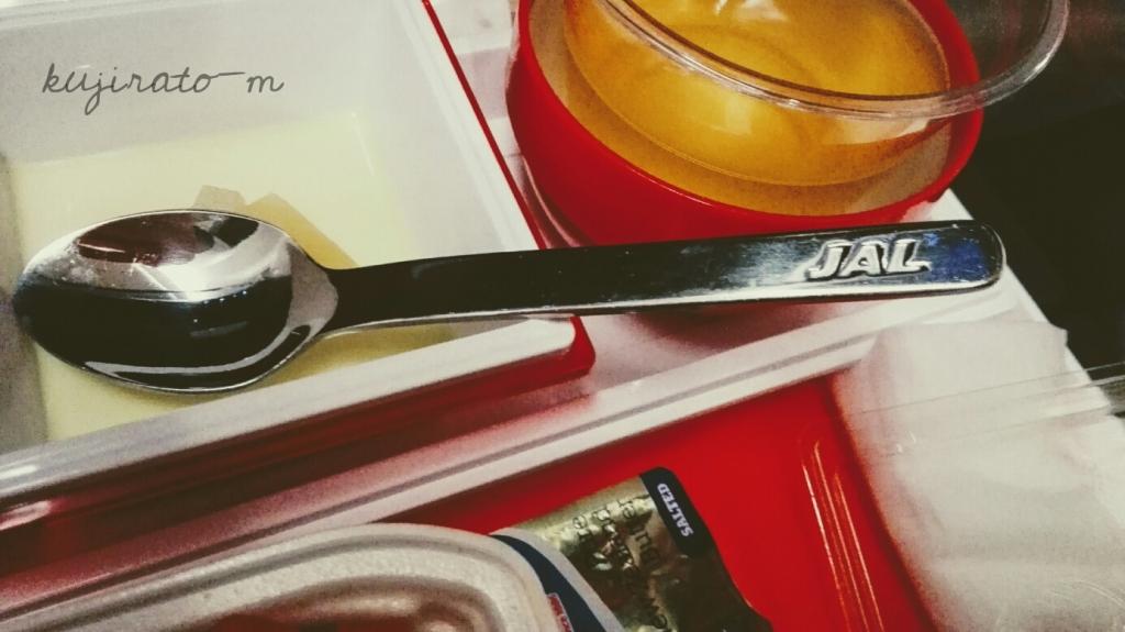 JALのロゴの入った、妙に可愛いオシャレなスプーン