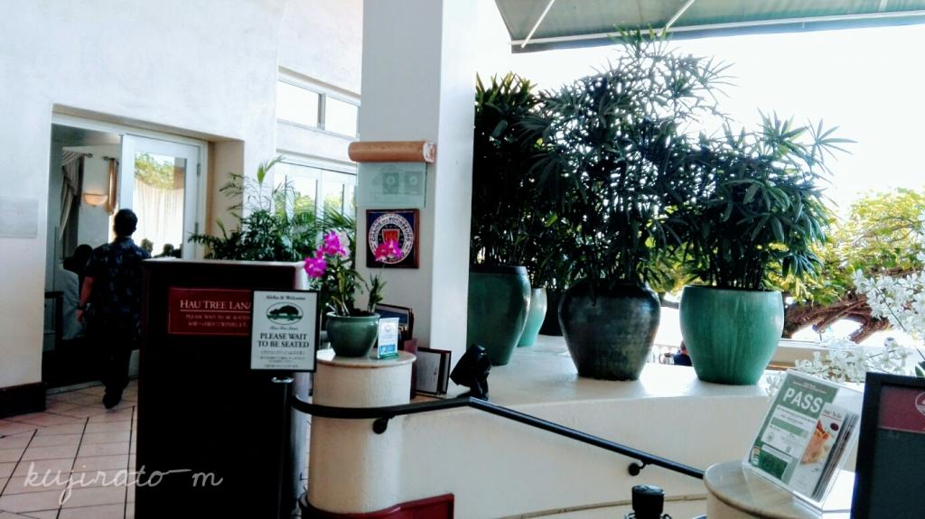 ザ・ニューオータニ・カイマナビーチ・ホテル地下1Fにある、ハウツリーラナイ