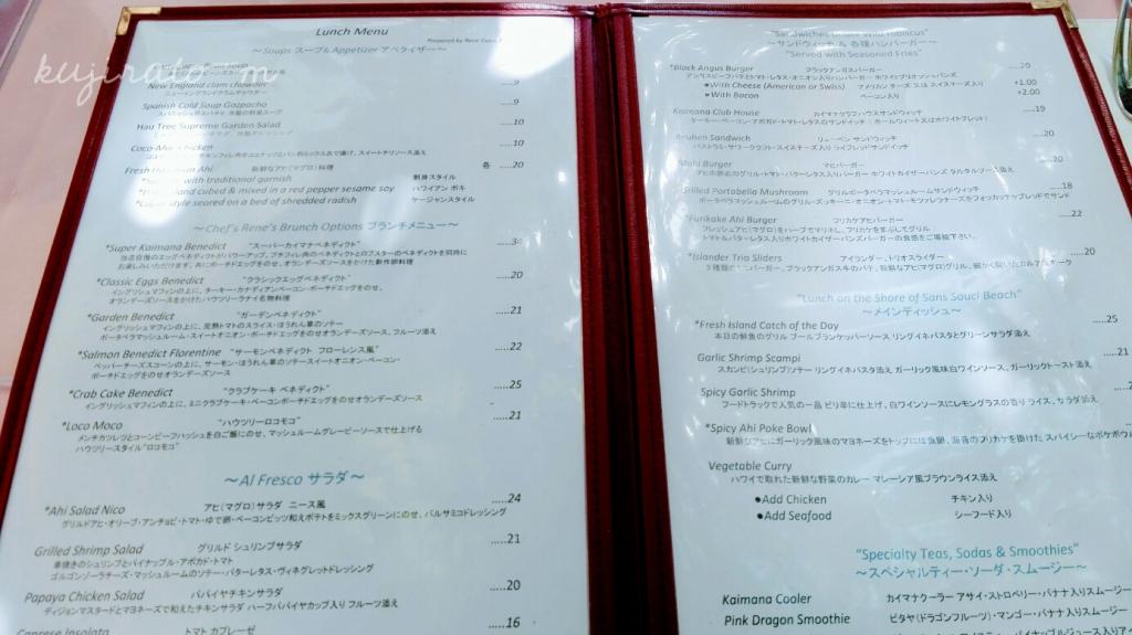 ご安心下さい。ハウ・ツリー・ラナイでは日本語メニューがあります。