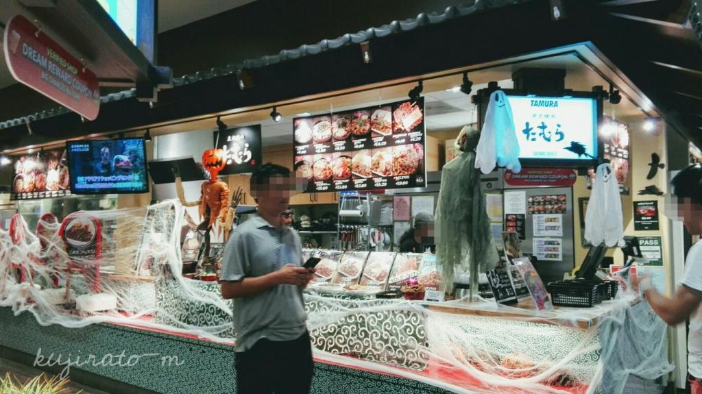 あの芸人たむけんことたむらけんじのお店が、シロキヤのジャパンビレッジウォークにある!