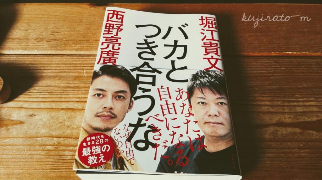 堀江貴文、西野亮廣、共著『バカと付き合うな』の思い