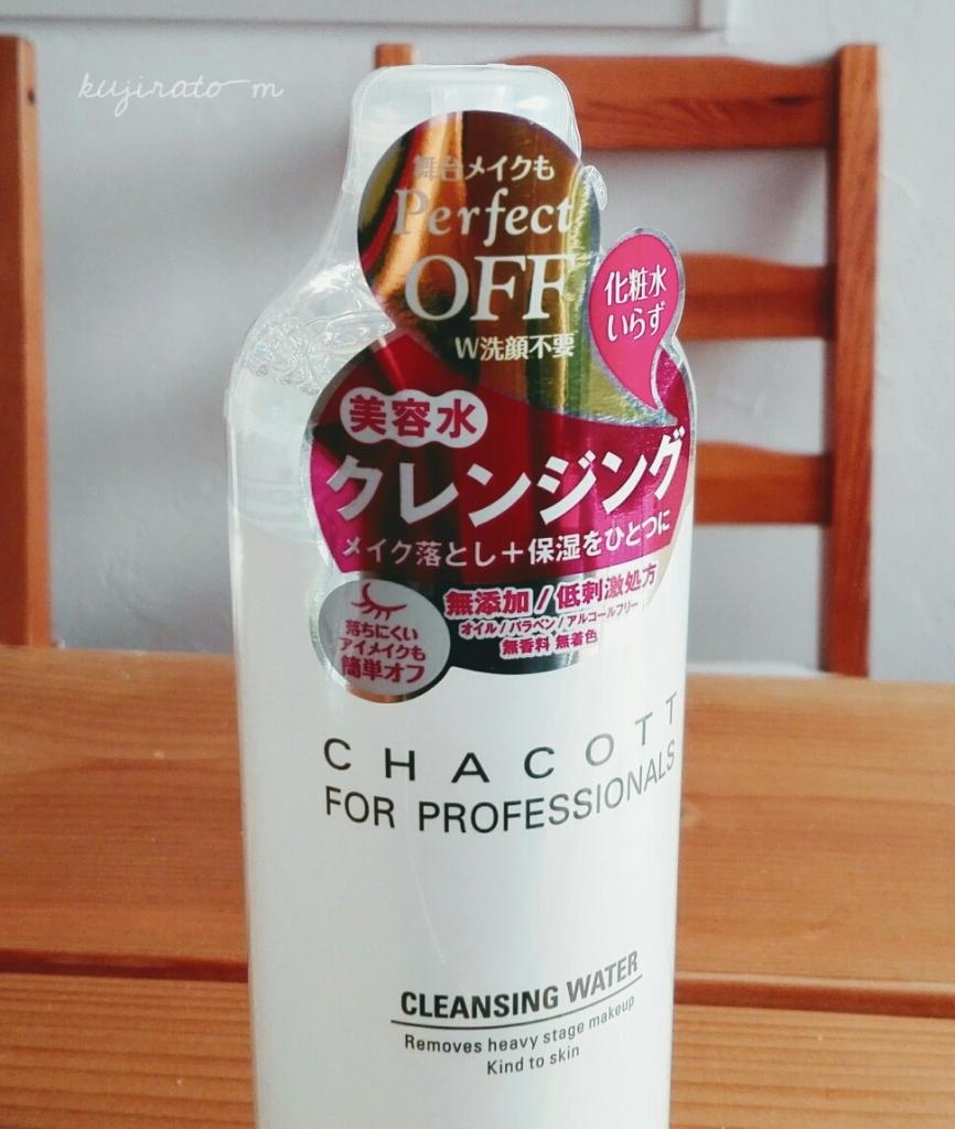W洗顔・化粧水不要!超時短で、ボトルもシンプル素敵♪チャコット☆クレンジングウォーター
