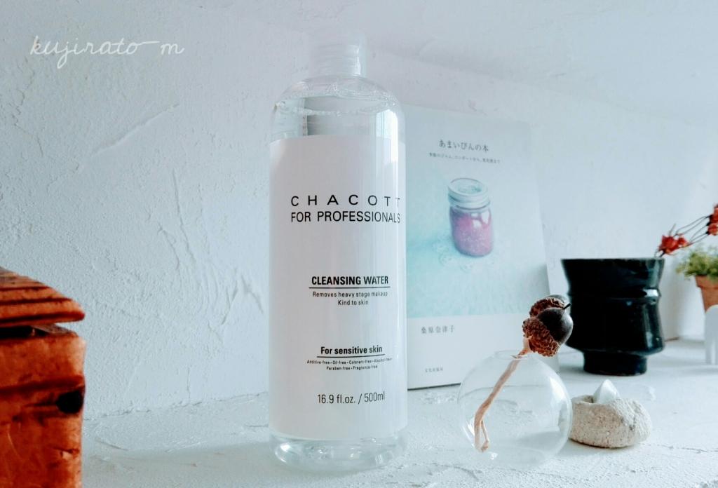チャコットのクレンジングウォーターボトルが、塩シンプルでインテリア的にもオシャレ!