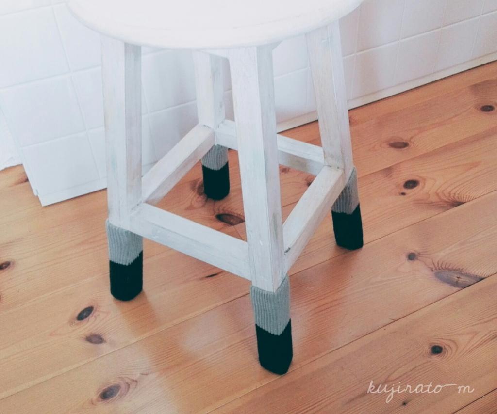 ソックスタイプの椅子脚カバーは、ニットがコロンとしていてカワイイ