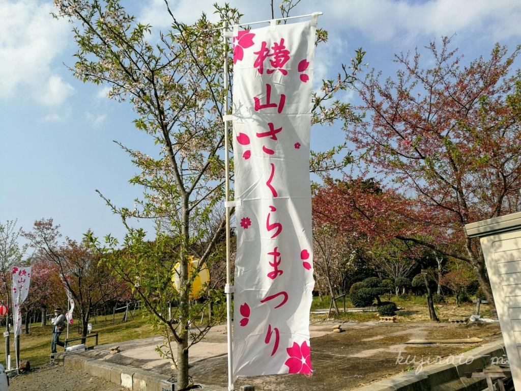 三重観光、横山展望台のさくらまつりののぼり旗