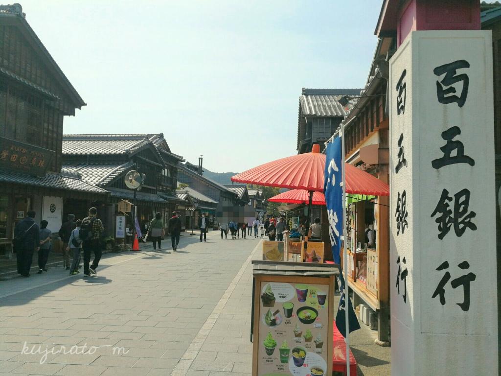 京都も良いけど、三重も良い
