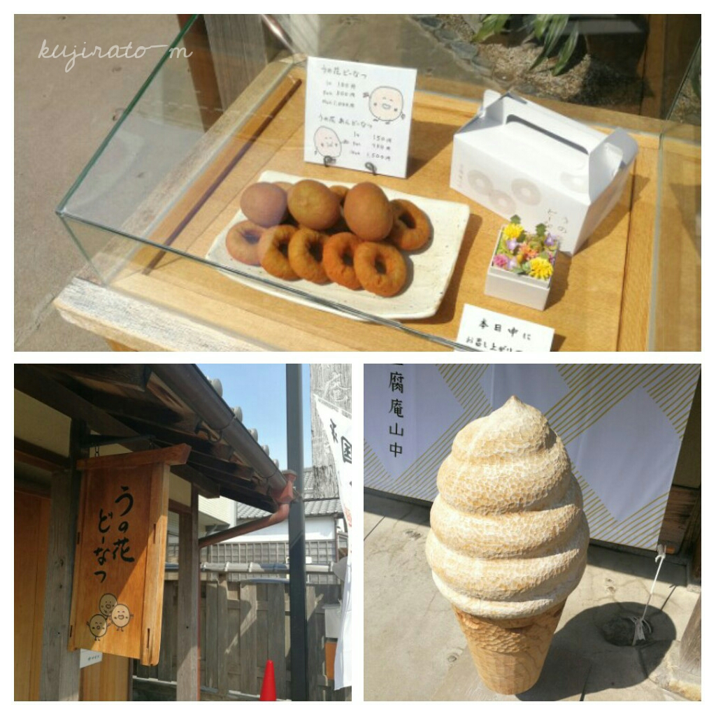 伊勢おはらい町で気になった、豆乳ソフトクリームと、うの花ドーナツ
