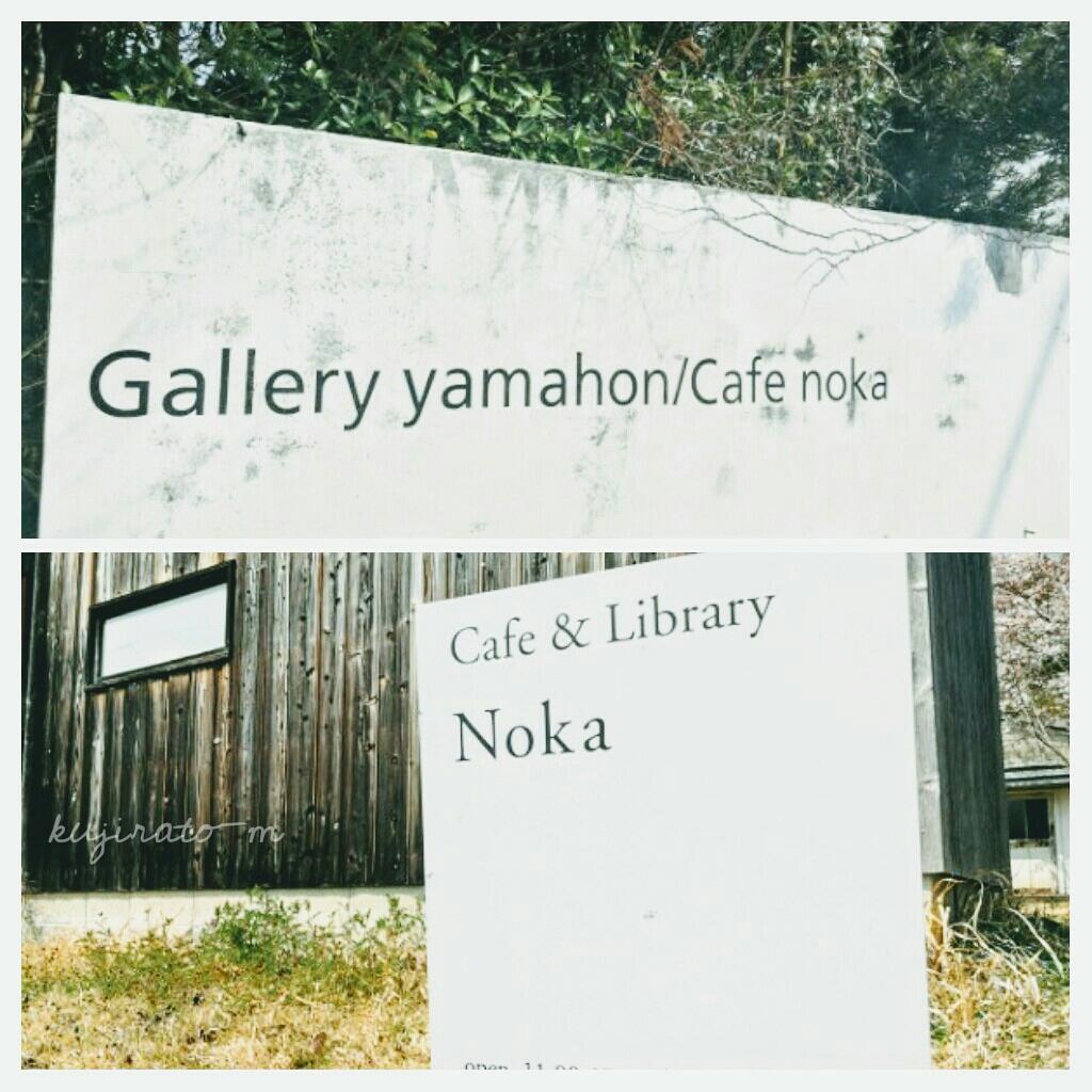 三重県伊賀市丸柱のオシャレカフェ&ギャラリー、『cafe noka』と『gallery yamahon』
