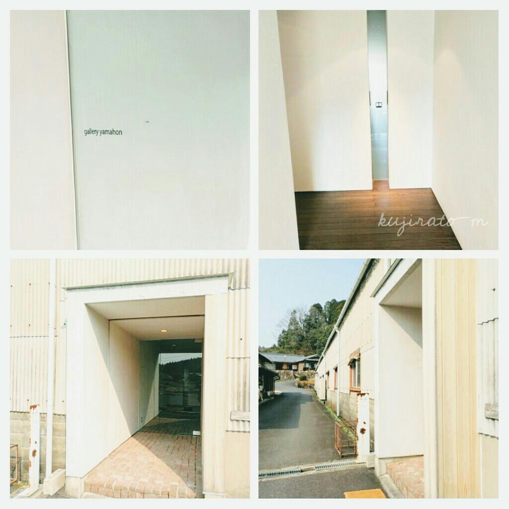 三重県伊賀市丸柱にあるオシャレカフェ『cafe noka』に隣接された『gallery yamahon』