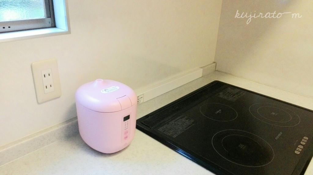 神明コンパクト炊飯器poddiで、キッチンがすっきり広々!シンプルミニマム
