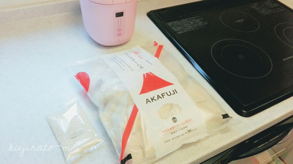神明コンパクト炊飯器poddiで10分で炊ける、あかふじソフトスチーム米