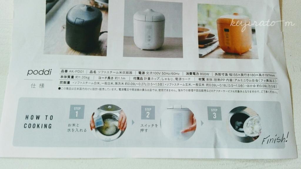 本当に簡単!10分で炊ける神明コンパクト炊飯器poddi