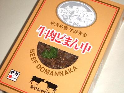 牛肉ど真ん中3