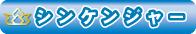侍戦隊シンケンジャー イラストの描き方 カテゴリーへ