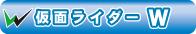 仮面ライダーW(ダブル) イラストの描き方 カテゴリーへ