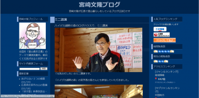 宮崎文隆ブログへ移動