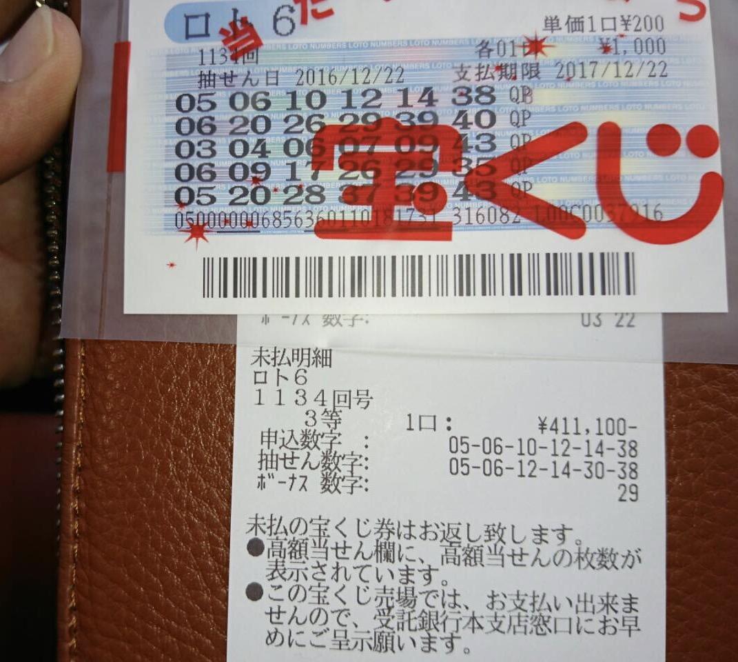 当選 6 宝くじ 番号 ロト